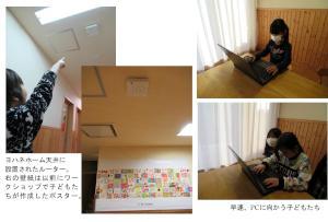 聖園子供の家wifi.jpg